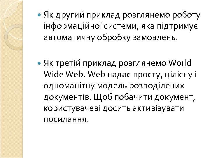 Як другий приклад розглянемо роботу інформаційної системи, яка підтримує автоматичну обробку замовлень. Як