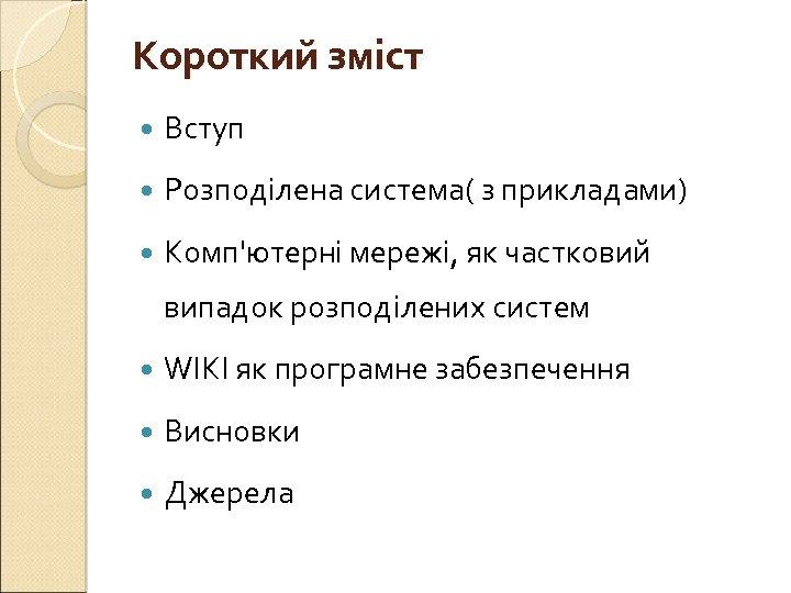 Короткий зміст Вступ Розподілена система( з прикладами) Комп'ютерні мережі, як частковий випадок розподілених систем