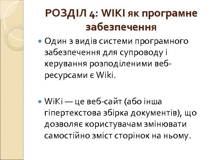 РОЗДІЛ 4: WIKI як програмне забезпечення Один з видів системи програмного забезпечення для супроводу
