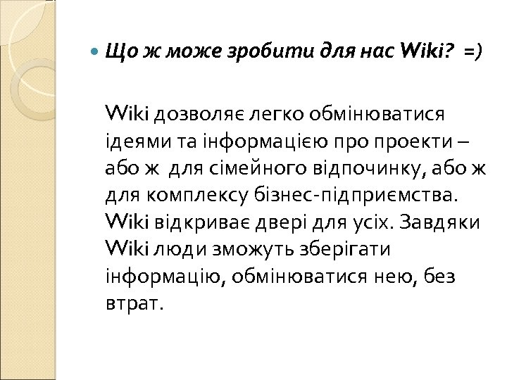 Що ж може зробити для нас Wiki? =) Wiki дозволяє легко обмінюватися ідеями