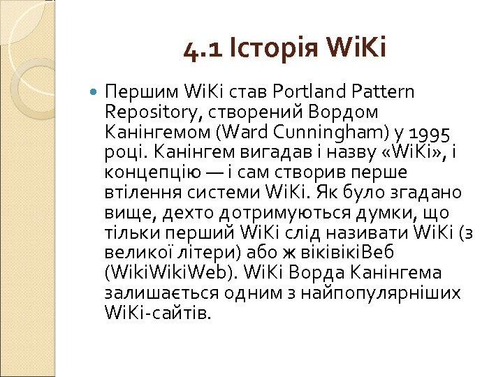4. 1 Історія Wi. Ki Першим Wi. Ki став Portland Pattern Repository, створений Вордом