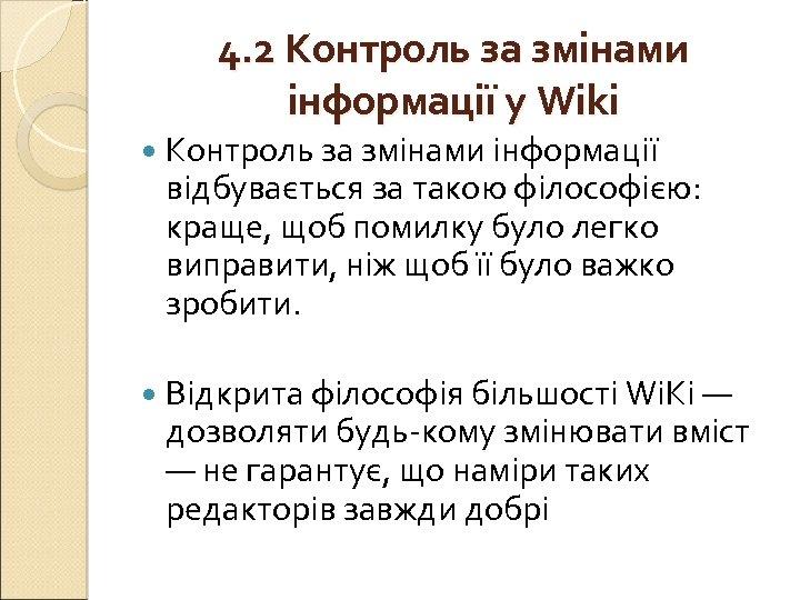 4. 2 Контроль за змінами інформації у Wiki Контроль за змінами інформації відбувається за