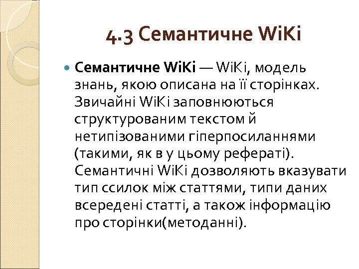 4. 3 Семантичне Wi. Ki — Wi. Ki, модель знань, якою описана на її