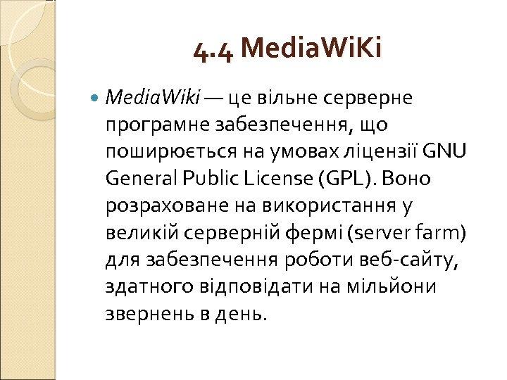 4. 4 Media. Wi. Ki Media. Wiki — це вільне серверне програмне забезпечення, що