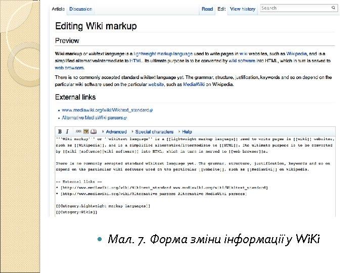 Мал. 7. Форма зміни інформації у Wi. Ki