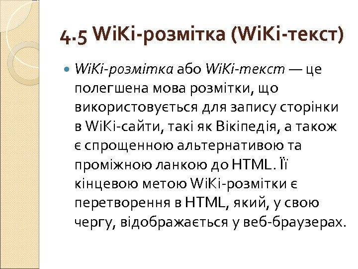 4. 5 Wi. Ki-розмітка (Wi. Ki-текст) Wi. Ki-розмітка або Wi. Ki-текст — це полегшена