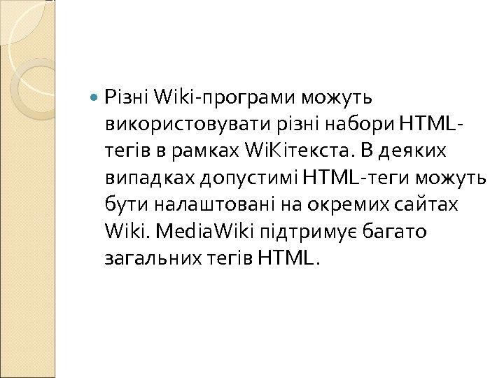 Різні Wiki-програми можуть використовувати різні набори HTMLтегів в рамках Wi. Kiтекста. В деяких