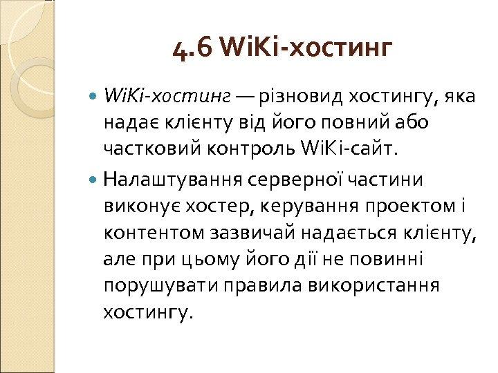 4. 6 Wi. Ki-хостинг — різновид хостингу, яка надає клієнту від його повний або