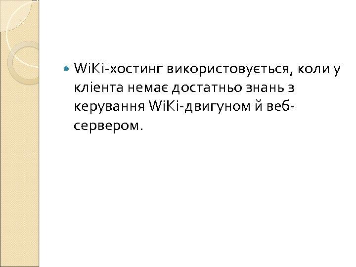 Wi. Ki-хостинг використовується, коли у кліента немає достатньо знань з керування Wi. Ki-двигуном