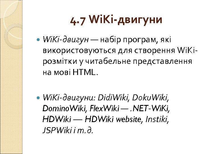 4. 7 Wi. Ki-двигуни Wi. Ki-двигун — набір програм, які використовуються для створення Wi.