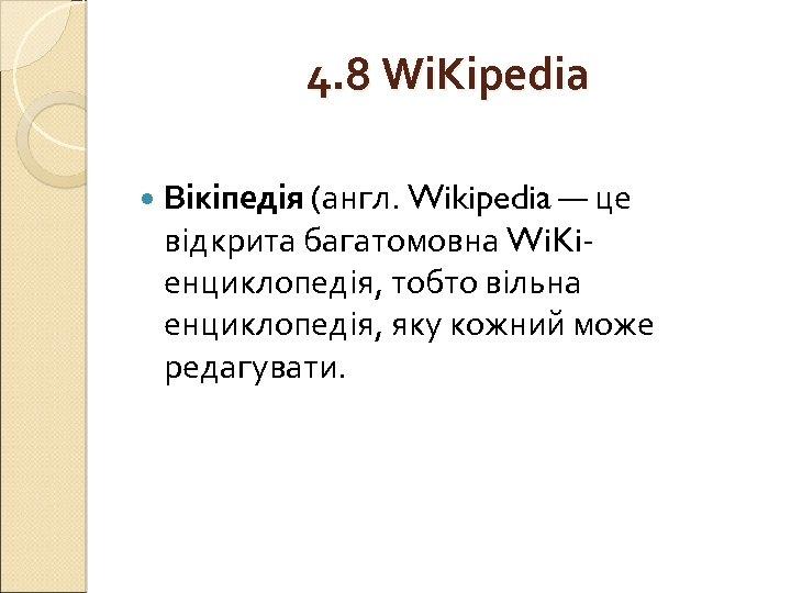 4. 8 Wi. Kipedia Вікіпедія (англ. Wikipedia — це відкрита багатомовна Wi. Kiенциклопедія, тобто