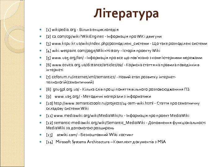Література [1] wikipedia. org - Вільна енциклопедія [2] c 2. com/cgi/wiki? Wiki. Engines -