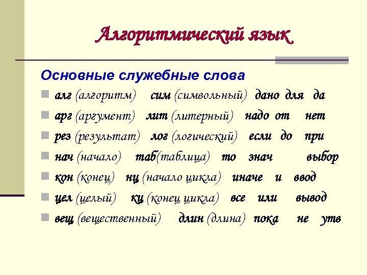 Алгоритмический язык Основные служебные слова n алг (алгоритм) сим (символьный) дано для да n