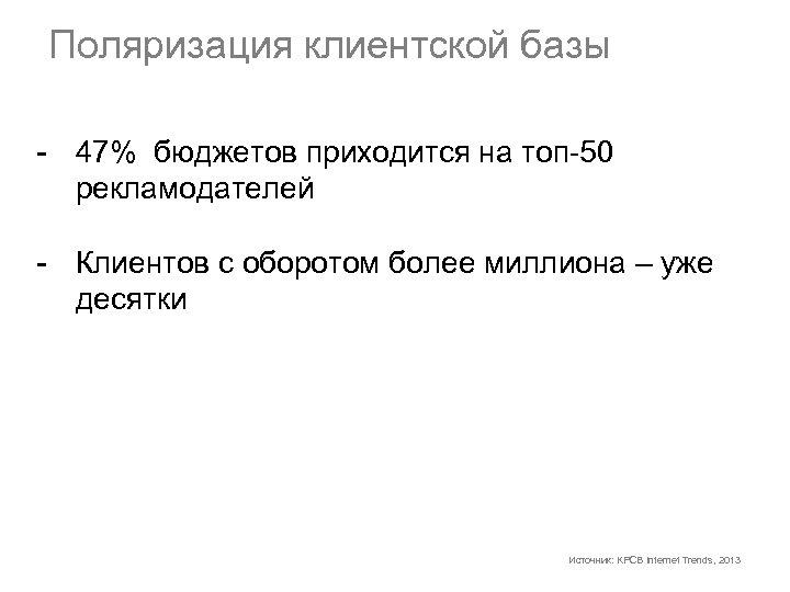Поляризация клиентской базы - 47% бюджетов приходится на топ-50 рекламодателей - Клиентов с оборотом