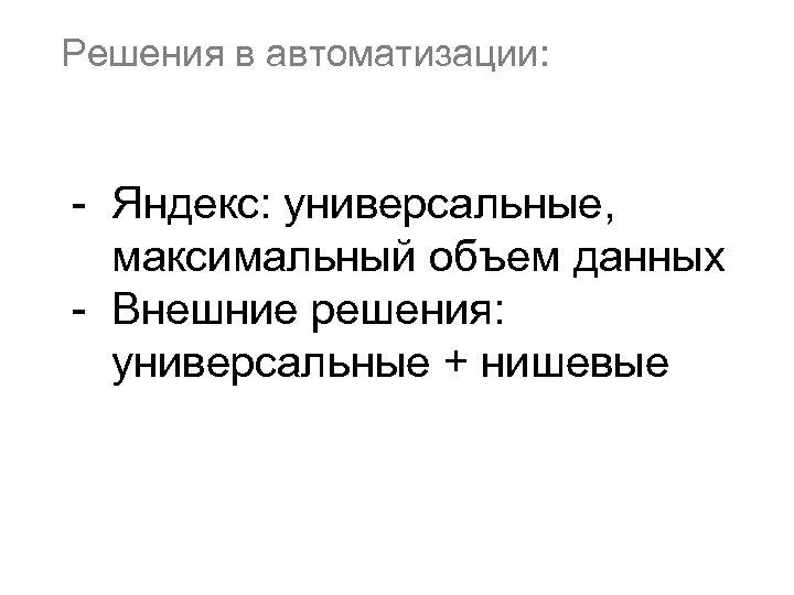 Решения в автоматизации: - Яндекс: универсальные, максимальный объем данных - Внешние решения: универсальные +