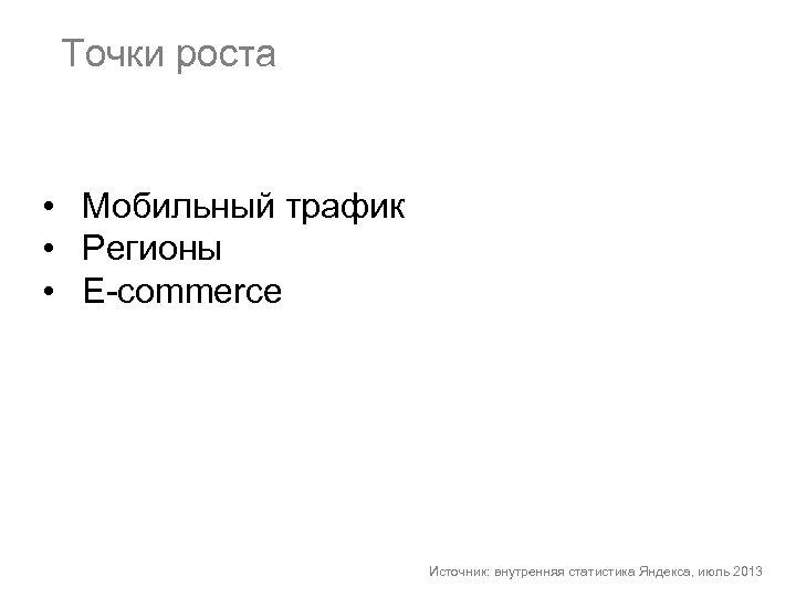Точки роста • Мобильный трафик • Регионы • E-commerce Источник: внутренняя статистика Яндекса, июль