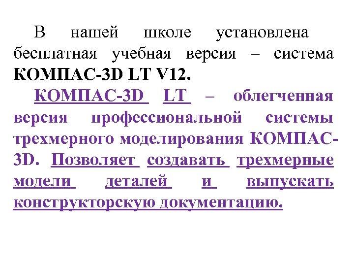 В нашей школе установлена бесплатная учебная версия – система КОМПАС-3 D LT V 12.