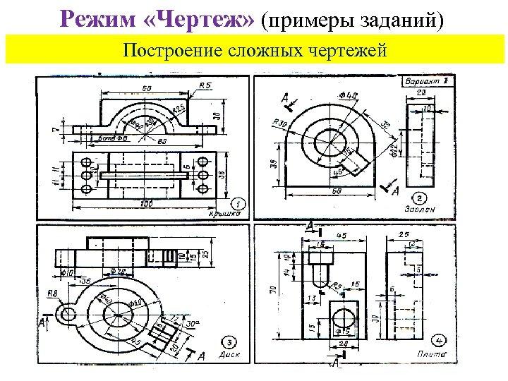 Режим «Чертеж» (примеры заданий) Построение сложных чертежей