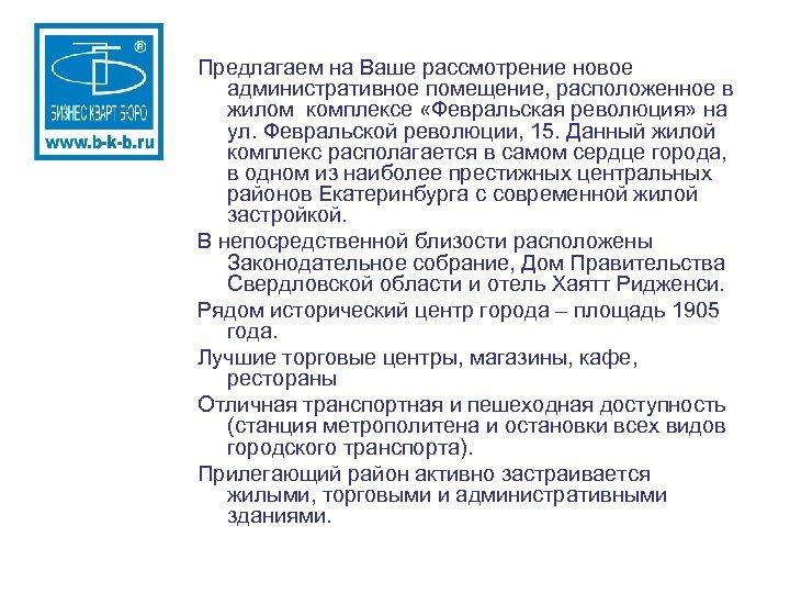 Предлагаем на Ваше рассмотрение новое административное помещение, расположенное в жилом комплексе «Февральская революция» на