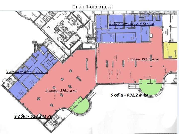 План 1 -ого этажа
