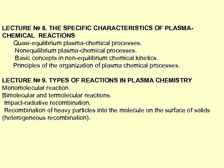 LECTURE № 8. THE SPECIFIC CHARACTERISTICS OF PLASMACHEMICAL REACTIONS Quasi-equilibrium plasma-chemical processes. Nonequilibrium plasma-chemical