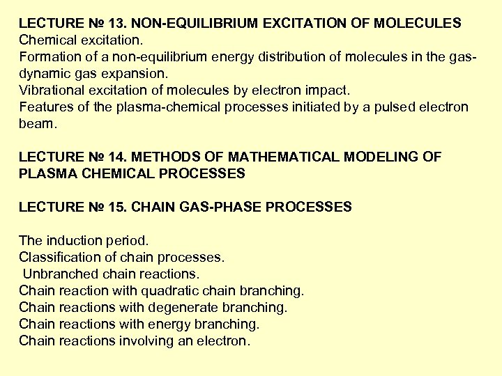 LECTURE № 13. NON-EQUILIBRIUM EXCITATION OF MOLECULES Chemical excitation. Formation of a non-equilibrium energy