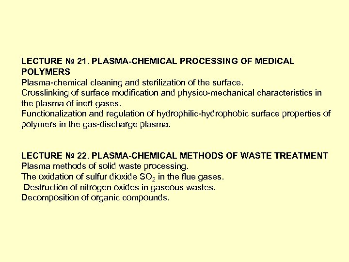 LECTURE № 21. PLASMA-CHEMICAL PROCESSING OF MEDICAL POLYMERS Plasma-chemical cleaning and sterilization of the