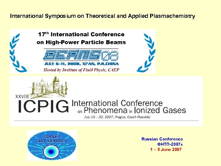 International Symposium on Theoretical and Applied Plasmachemistry Russian Conference ФНТП-2007» 1 – 5 June