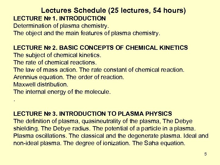 Lectures Schedule (25 lectures, 54 hours) LECTURE № 1. INTRODUCTION Determination of plasma chemistry.
