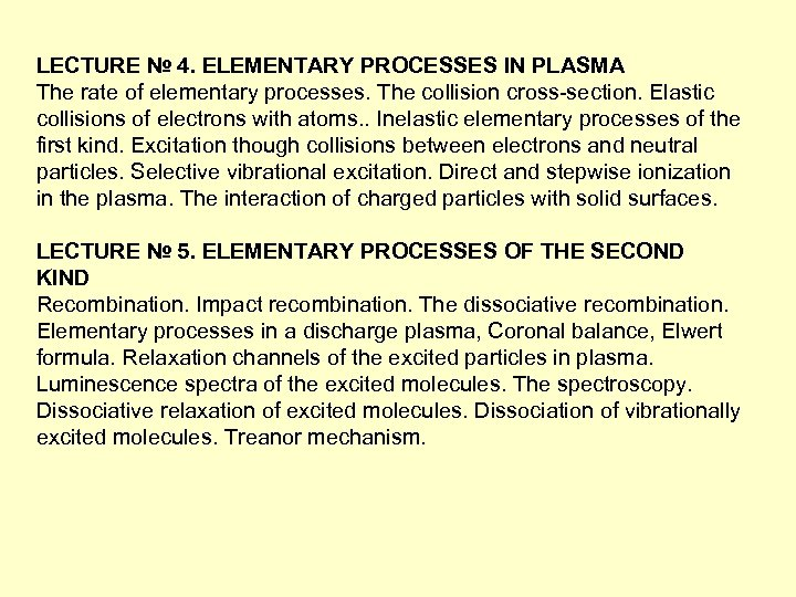 LECTURE № 4. ELEMENTARY PROCESSES IN PLASMA The rate of elementary processes. The collision