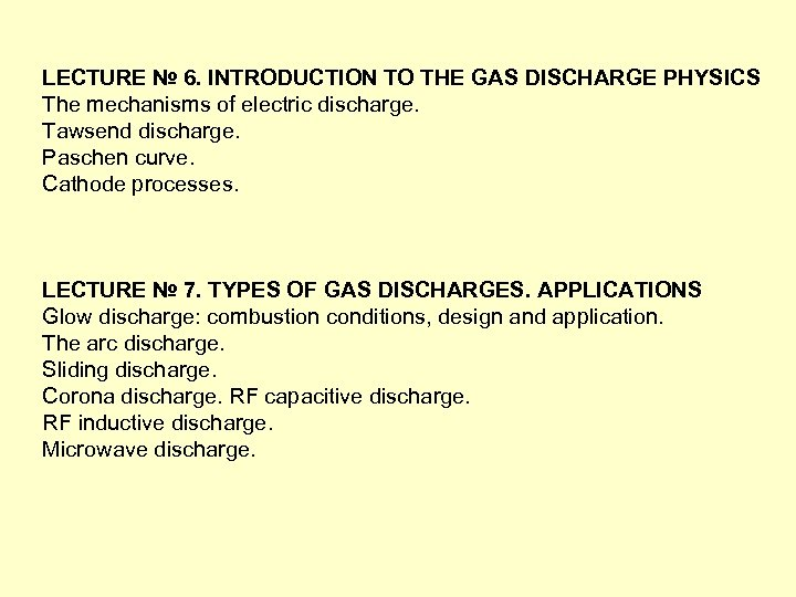 LECTURE № 6. INTRODUCTION TO THE GAS DISCHARGE PHYSICS The mechanisms of electric discharge.