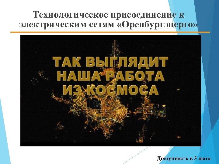 Технологическое присоединение к электрическим сетям «Оренбургэнерго» Доступность в 3 шага