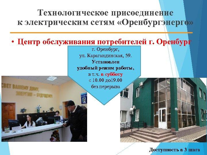 Технологическое присоединение к электрическим сетям «Оренбургэнерго» • Центр обслуживания потребителей г. Оренбург, ул. Карагандинская,
