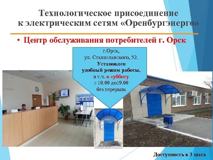 Технологическое присоединение к электрическим сетям «Оренбургэнерго» • Центр обслуживания потребителей г. Орск, ул. Станиславского,