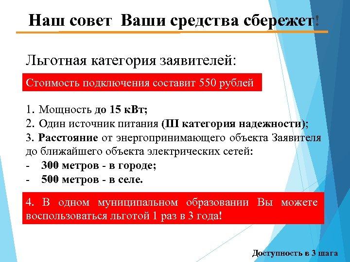 Наш совет Ваши средства сбережет! Льготная категория заявителей: Стоимость подключения составит 550 рублей 1.