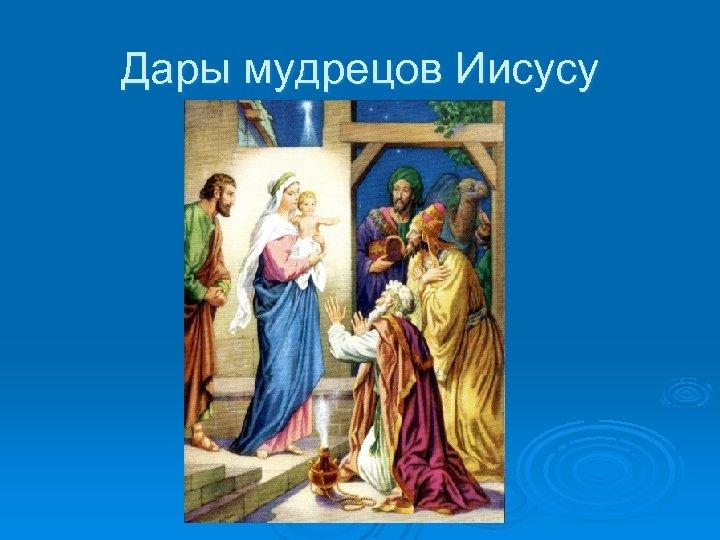 Дары мудрецов Иисусу