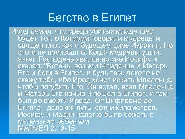 Бегство в Египет Ирод думал, что среди убитых младенцев будет Тот, о Котором говорили