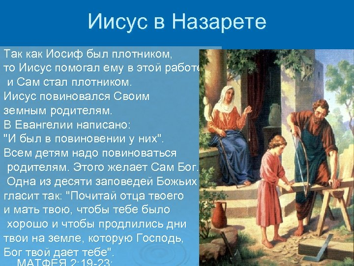 Иисус в Назарете Так как Иосиф был плотником, то Иисус помогал ему в этой