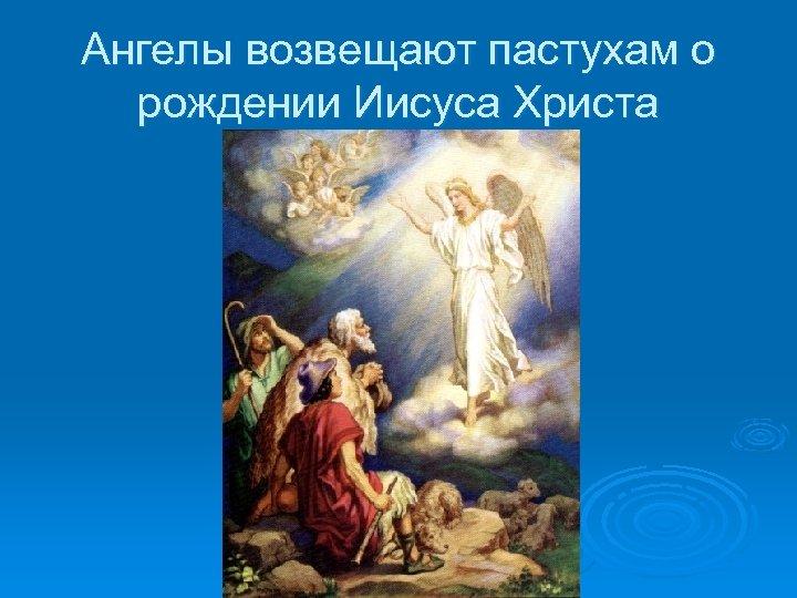 Ангелы возвещают пастухам о рождении Иисуса Христа