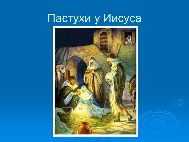 Пастухи у Иисуса