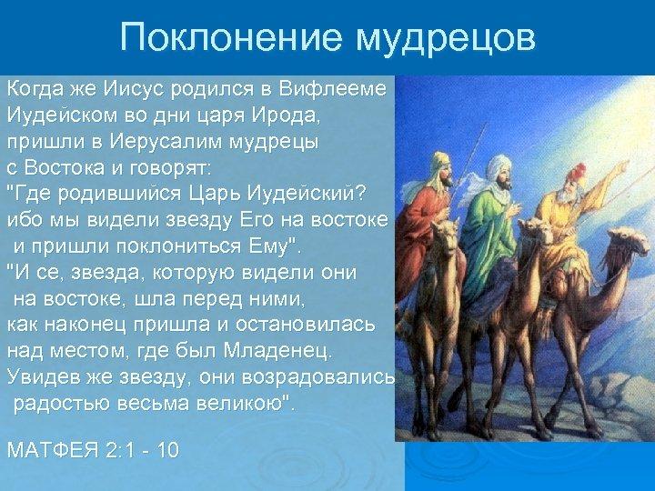 Поклонение мудрецов Когда же Иисус родился в Вифлееме Иудейском во дни царя Ирода, пришли