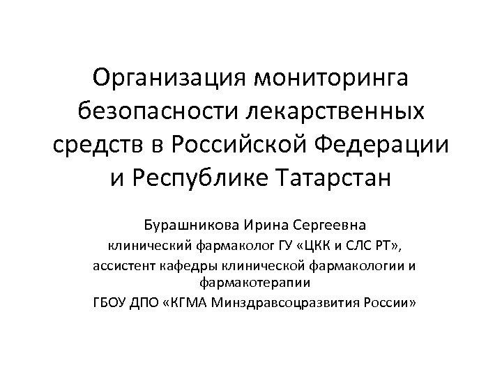 Организация мониторинга безопасности лекарственных средств в Российской Федерации и Республике Татарстан Бурашникова Ирина Сергеевна