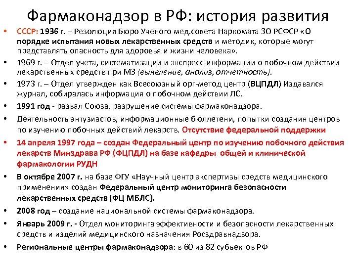 • • • Фармаконадзор в РФ: история развития СССР: 1936 г. – Резолюция