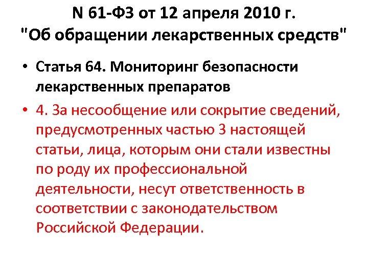N 61 -ФЗ от 12 апреля 2010 г.