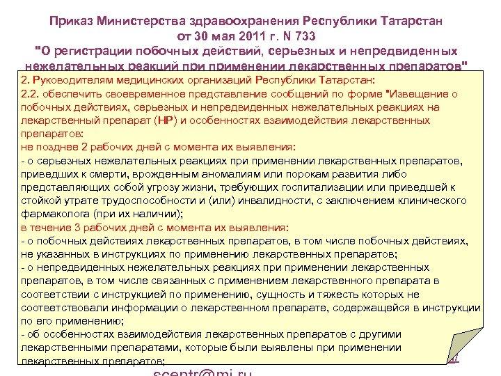 Приказ Министерства здравоохранения Республики Татарстан от 30 мая 2011 г. N 733