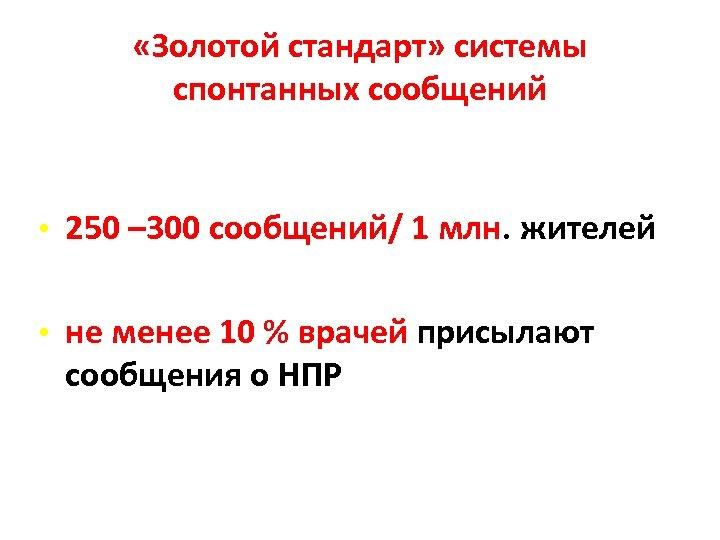 «Золотой стандарт» системы спонтанных сообщений • 250 – 300 сообщений/ 1 млн. жителей
