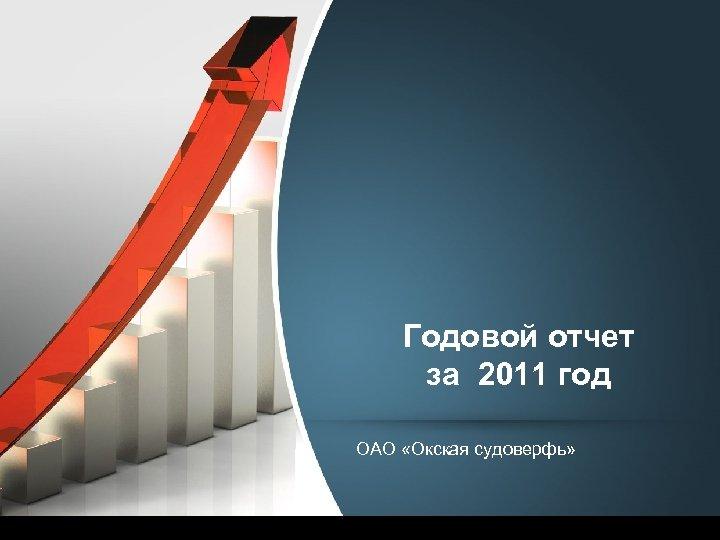 Годовой отчет за 2011 год ОАО «Окская судоверфь»