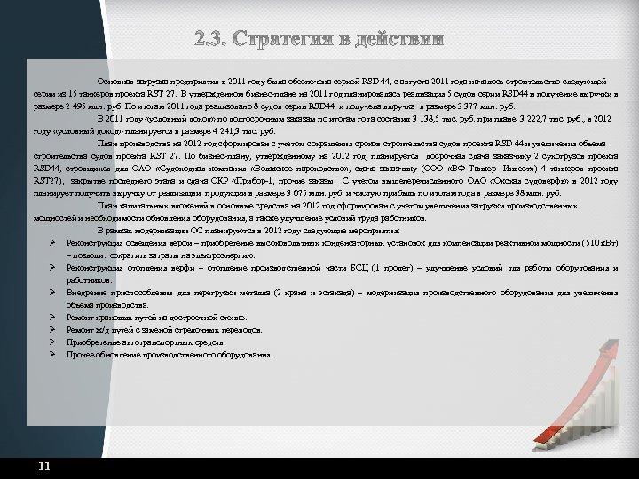 Основная загрузка предприятия в 2011 году была обеспечена серией RSD 44, с августа 2011