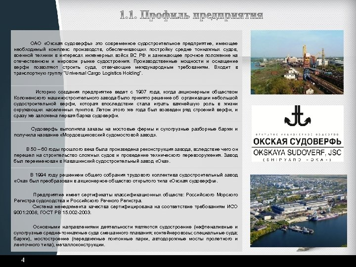 ОАО «Окская судоверфь» это современное судостроительное предприятие, имеющее необходимый комплекс производств, обеспечивающих постройку средне
