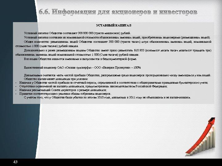УСТАВНЫЙ КАПИТАЛ Уставный капитал Общества составляет 300 000 (триста миллионов) рублей. Уставный капитал составлен